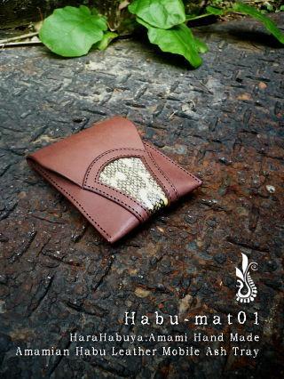 ハブ革携帯灰皿「mat01」