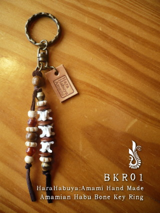 ハブ骨キーホルダー「BKR01」