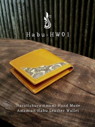 ハブ革ハーフウォレット「HW01」