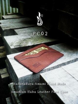 ハブ革パスケース「PC02」