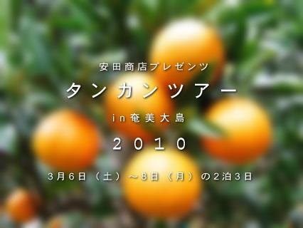 タンカンツアーin奄美大島 2010