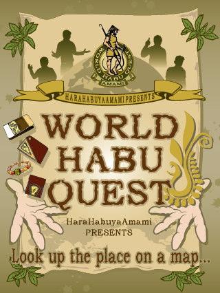 WORLD HABU QUEST(ワールドハブクエスト)