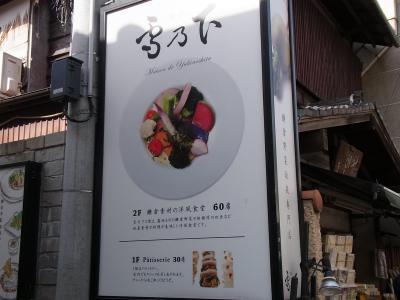 鎌倉 2012・3・20 (2)