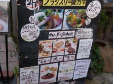 鎌倉 2012・3・20 (3)
