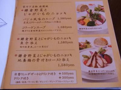 鎌倉 2012・3・20 (26)