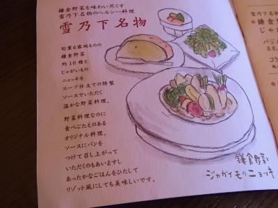 鎌倉 2012・3・20 (25)