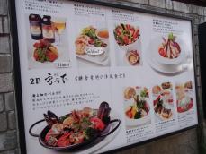 鎌倉 2012・3・20 (10)