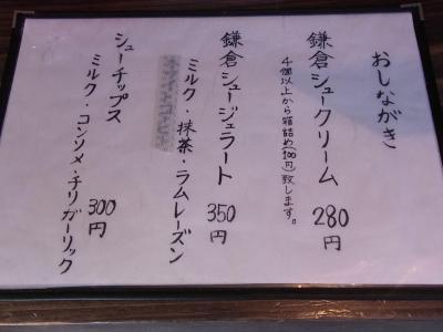 鎌倉 2012・3・20 (76)