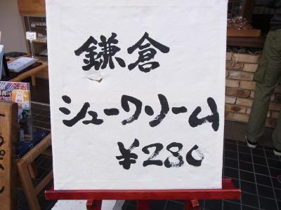 鎌倉 2012・3・20 (72)