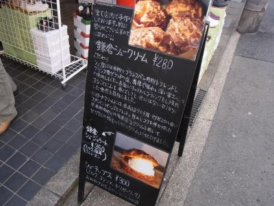 鎌倉 2012・3・20 (71)