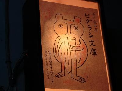 鎌倉 2012・3・20 (150)