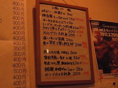 鎌倉 2012・3・20 (157)