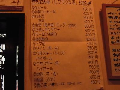 鎌倉 2012・3・20 (156)
