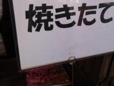 鎌倉 2012・3・20 (77)