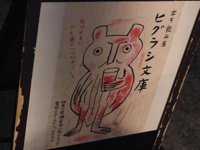 鎌倉 2012・3・20 (183)