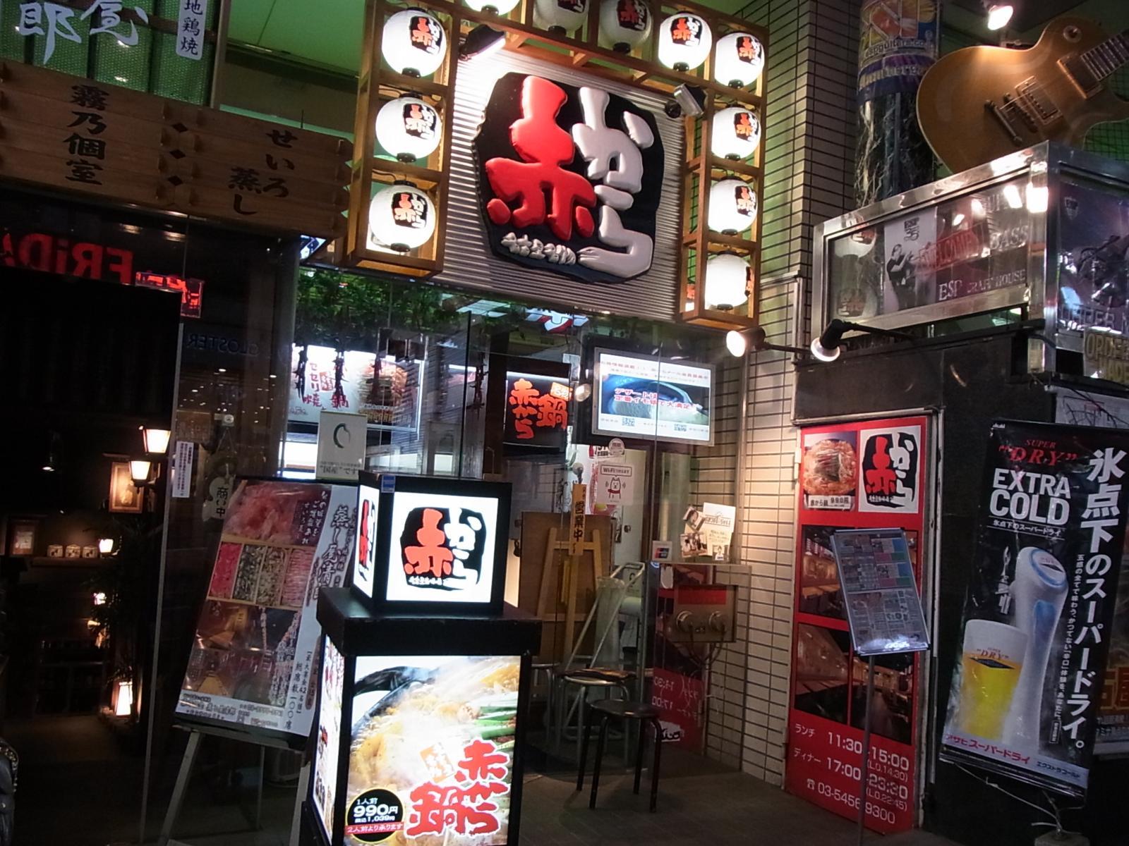 赤 から 京橋 駅前