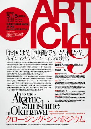 Into the Atomic Sunshine in Okinawa