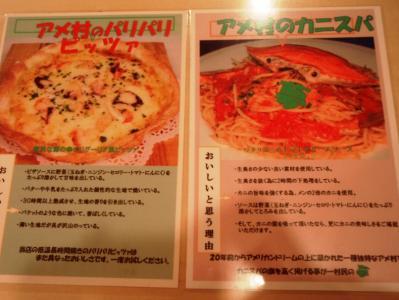 倶蘇蛇麗ピザとカニスパメニュー