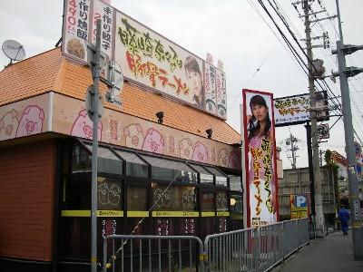 藤崎奈々子ラーメン伊丹店外観