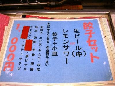 新京餃子セットメニュー