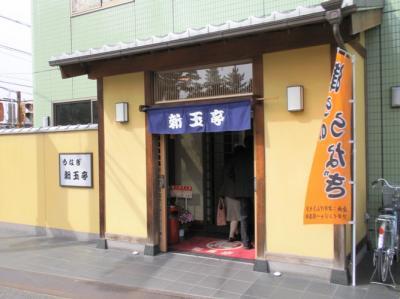 新玉亭玄関