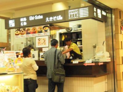 阪神百貨店まねき食品えきそば