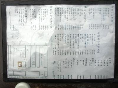 土山人入口メニュー