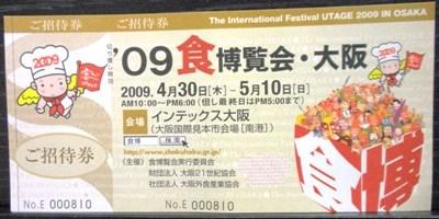 09食博覧会チケット