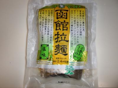 函館拉麺【2食入 しお味】600円