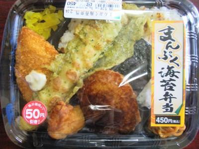 ファミマまんぷく海苔弁当450円