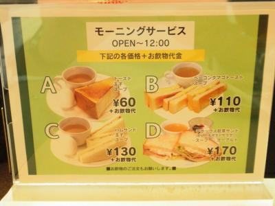 ルノアール横浜元町店モーニングメニュー