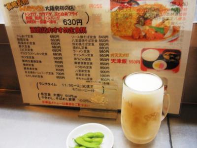 西遊記ビールセット生ビール