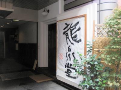 龍泉堂玄関