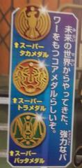 スーパータカメダル スーパートラメダル スーパーバッタメダル
