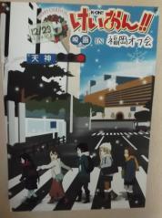 オフ会のポスター