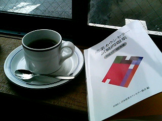 コーヒーと問題集