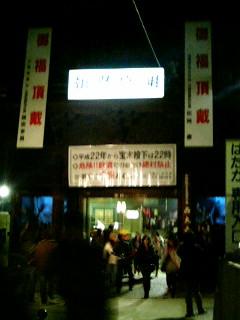 観音院・会陽