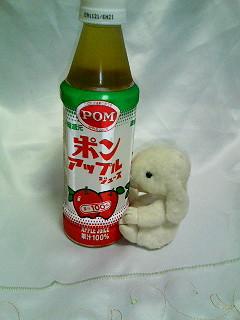 POMジュース…りんご?