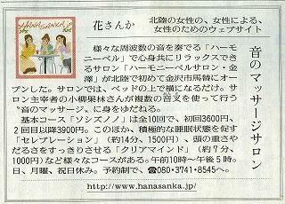 花さんか読売新聞