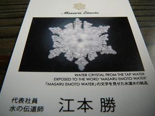 江本先生のお名前の結晶写真