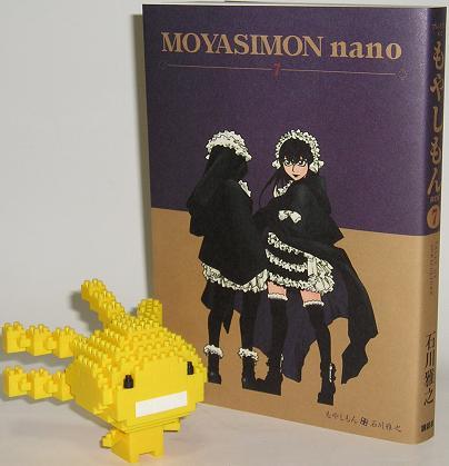 moyasimon7kan6.jpg