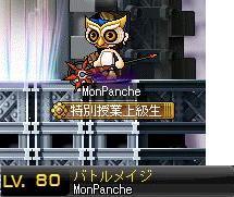 mopanache.jpg