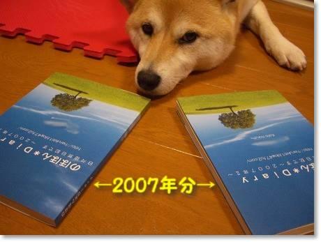 2007年ブログ本