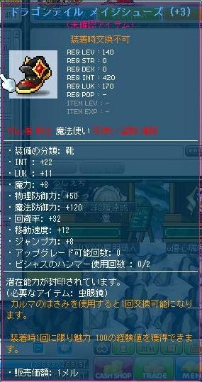 Maple111213_180405.jpg
