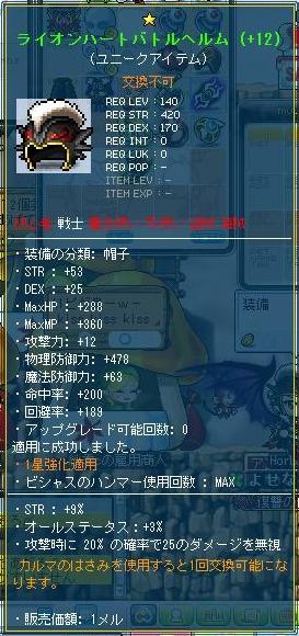 Maple111227_012752.jpg