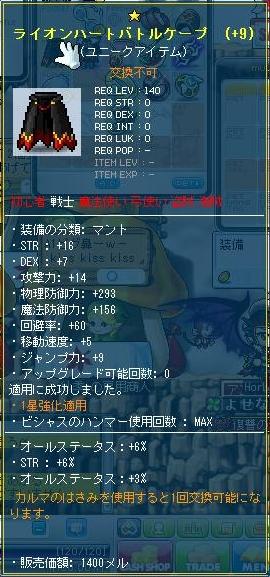 Maple111227_012755.jpg