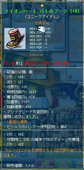 Maple111227_012757.jpg