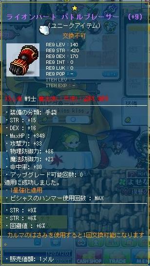 Maple111227_012801.jpg