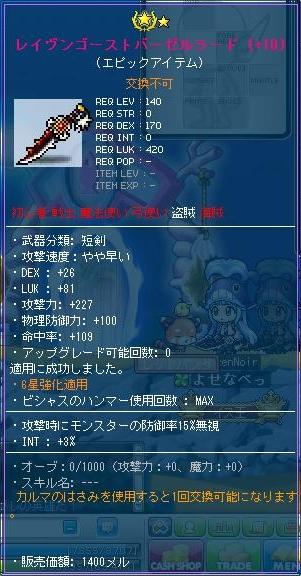 Maple120112_015613.jpg