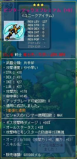 Maple120122_034510.jpg
